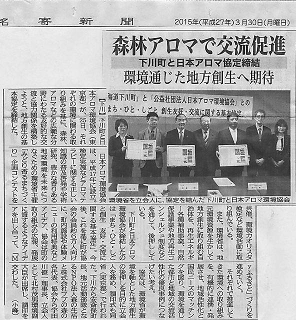 名寄新聞150330日本アロマ環境協会と協定1